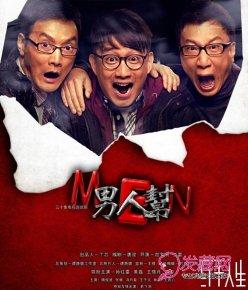 三个男人一台戏 《男人帮》发型秀