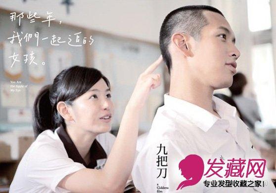 柯震东/柯震东青春男生发型