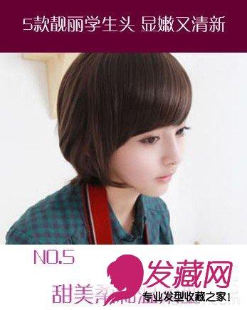 最流行的学生头短发发型图片(3)图片
