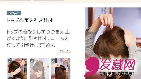发型分解步骤(3)