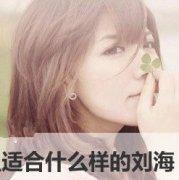 支招:不同脸型所适合的刘海发型