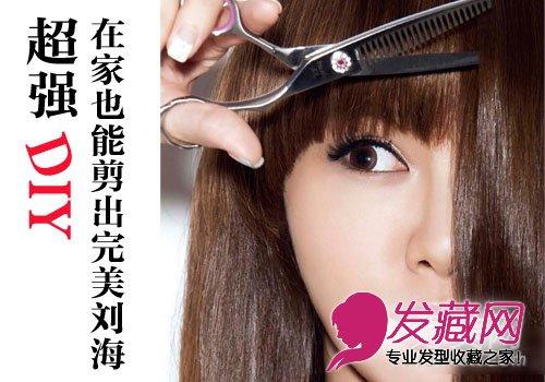 怎样自己剪刘海 diy刘海剪发教程图片