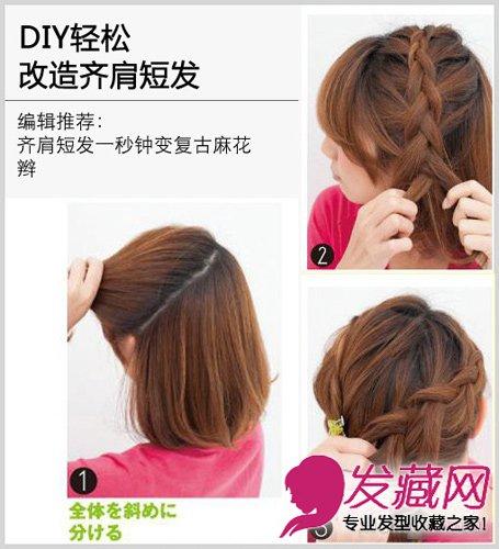 发型网 女生发型 女生短发发型 > 齐肩短发怎么扎 韩式甜美系编扎发