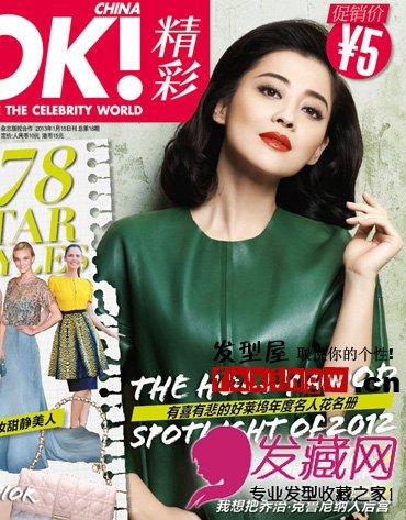 梅婷杂志封面复古发型 尽显高贵典雅气质