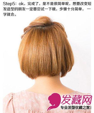 韩式女生短发编发步骤 简单几步打造甜美精致发型;; 韩式短发编发图解