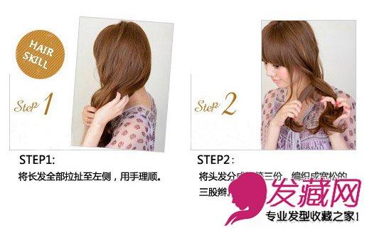 编发教程 > 长发盘发发型 简单编发盘发吸晴(8)       编发步骤