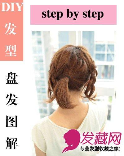 发型网 发型diy 编发教程 > 短发怎么扎好看 清爽甜美的盘发教程图解