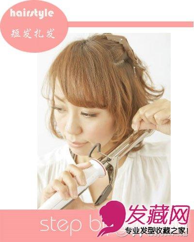 第二步:用发夹将头发分层,再用卷发棒将发尾所有弄卷,打造出蓬松可爱