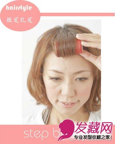 > 优雅正经短发扎发发型 短发扎发修颜又减龄(2)  导读:第一步:用卷发
