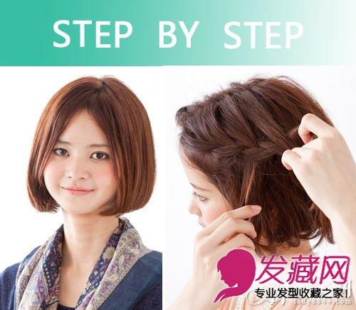 短发新娘编发发型 美艳清新更感人(6)  导读:第二款短发新娘编发步骤