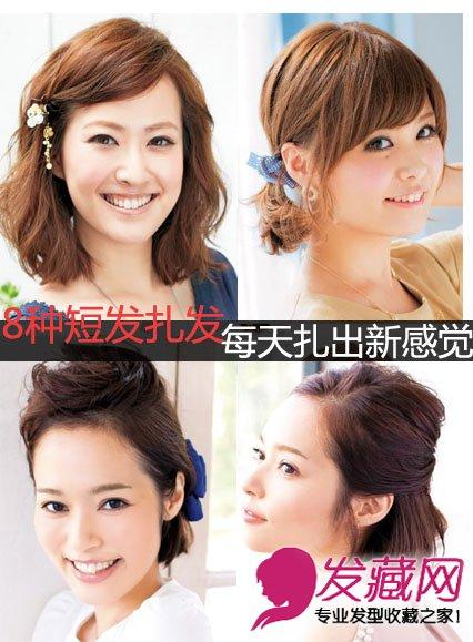 发型网 发型设计 短发发型