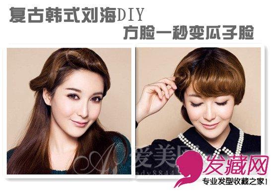 今天小编为各人分享的两款韩 →发型设计:方脸如何用刘海修饰脸型?图片