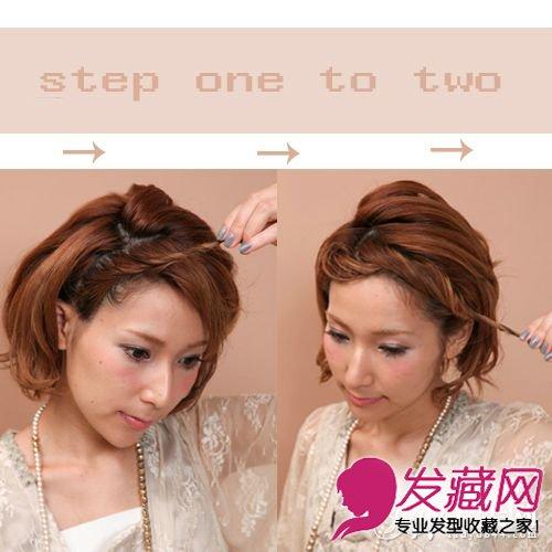 刘海编发发型教程(3)