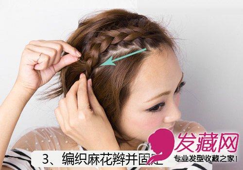 短发刘海编发发型大全展示(4)  导读:步骤三:连续并入新的头发编织成