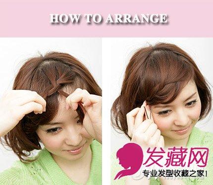 清新短发更显别致(6)  导读:step3:取出刘海,分成均等三束头发,编织成