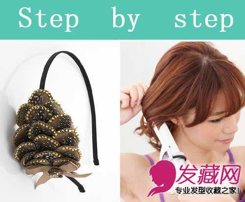 导读:第二款简单盘发教程图解一: 戴上一个发箍,并且用电卷棒把头发