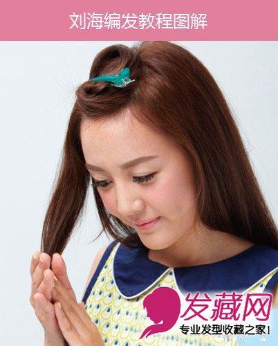 详细刘海编发图解 斜刘海沿着额角编织成紧致的辫子