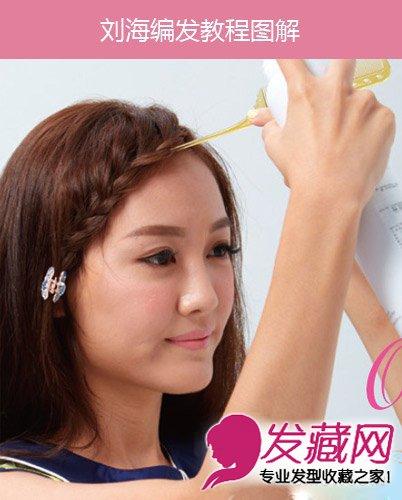 详细刘海编发图解 斜刘海沿着额角编织成紧致的辫子(8)