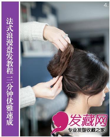 法式盘发发型高雅浪漫 空气感刘海柔美有气质(6)