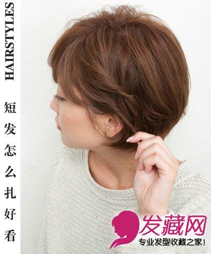 短发怎么扎好看 层次短发的扎发显清新(9)图片