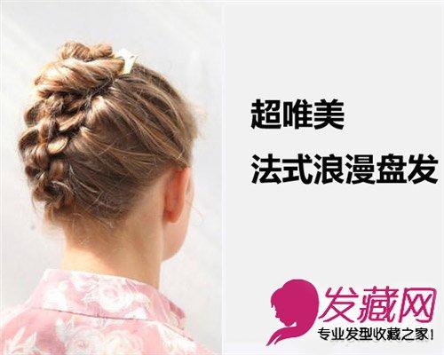 中长发扎法图解大全 甜美编发+气质盘发发型(7)