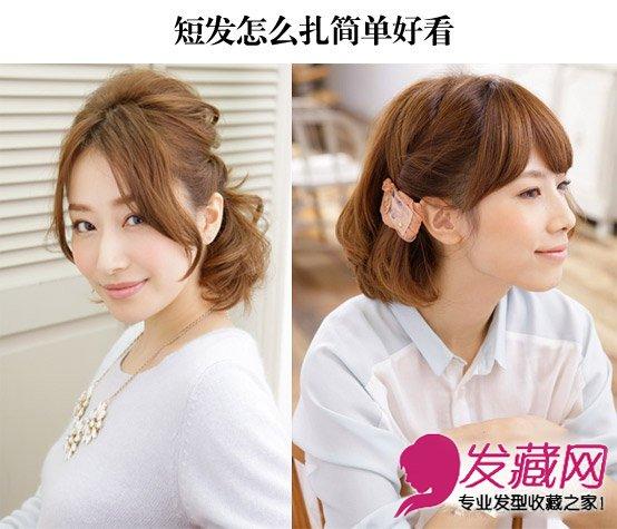 短发扎发教程图解 →短发怎么扎简单好看 中分帅气编发发型