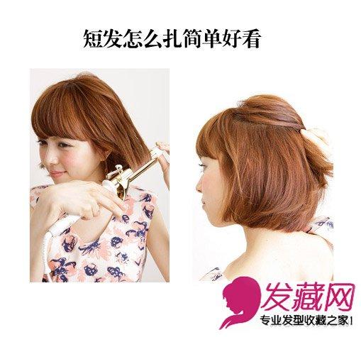 短发扎发教程图解 →短发怎么扎简单好看 中分帅气编发发型   step1