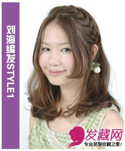 夏季刘海怎么编好看 简单刘海编发教程图解 2 刘海发型 发藏网