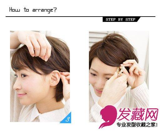 > 短发怎么打理 卷发diy+发饰甜美爆棚(6)  导读:step3:用手将前额的