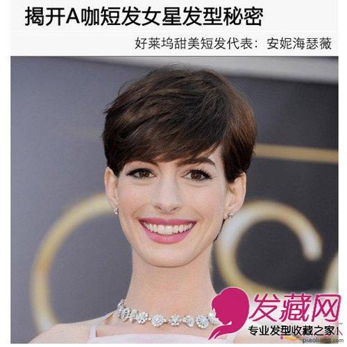 不管短发还是长发 好莱坞女星示范 2