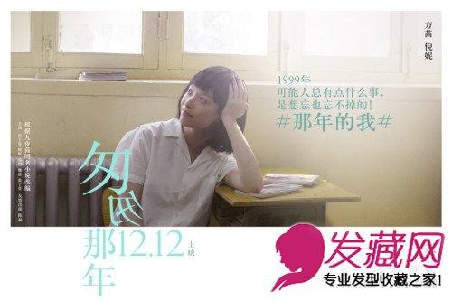 电影《匆匆那年》今日发布人物海报,众主演上演校服诱惑,而其中倪妮