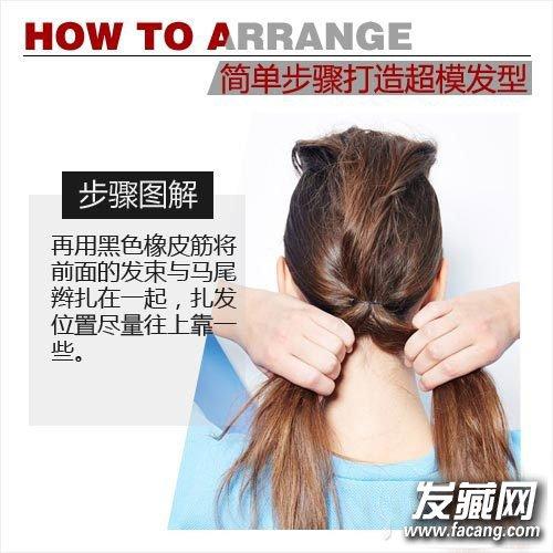 展现高端时尚感 图解无刘海马尾辫扎法(5)