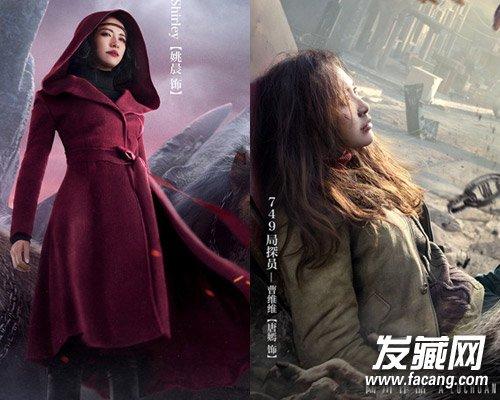 改编的电影《九层妖塔》曝光最新海报