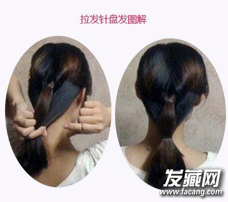盘发教程 > 简单拉发针盘发教程图解 盘发发型设计(4)  导读:步骤5,将图片