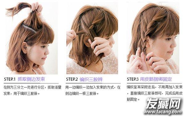 【图】短发怎么扎好看? 标准的齐耳短发造型(4)_短发发型_发藏网