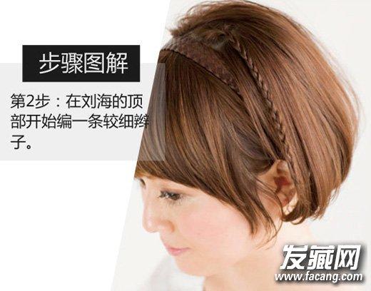 侧扎&刘海编发发型 短发扎发教程图解(6)