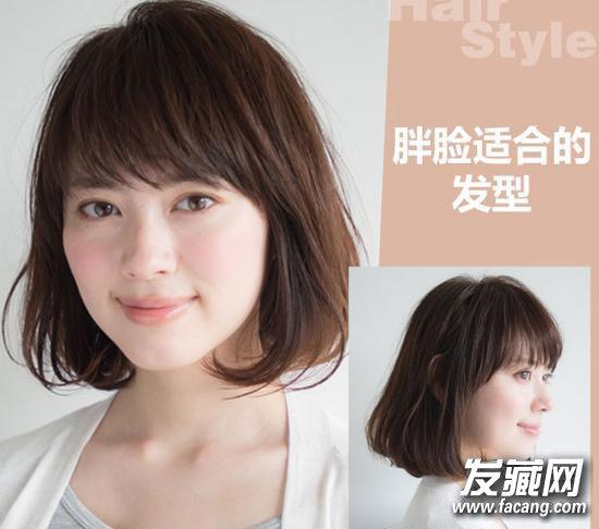短发的齐刘海微微偏薄 胖脸mm适合什么短发?