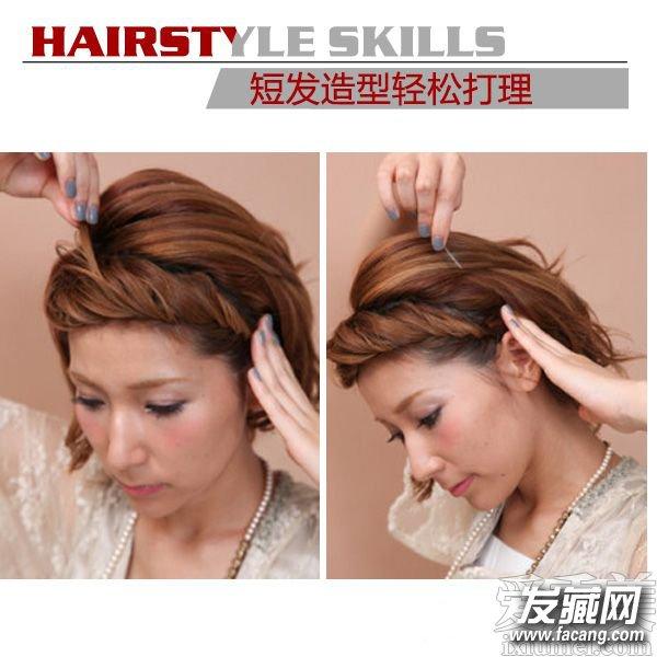 部分与后面分开,后面的头发四六分分好,刘海部分在耳朵上方取出一束头发。   Step 2 将刘海部分的头发不断的加入这股辫子中,缠绕成一个小辫子,直到另一侧的耳朵上方。    Step 3 一只手压住刚刚辫子的发尾,另一只手轻轻拉出部分发丝,使发型更蓬松。   Step 4 用小夹子将我们刚刚弄好的辫子固定在脑后。