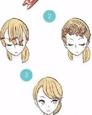 > 刘海发型扎法