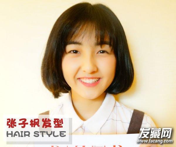 发型网 女生发型 女明星发型 > 中分齐肩短发出镜 00后萝莉张子枫发型