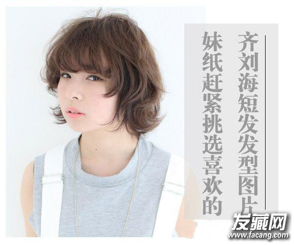 什么脸型适合剪齐刘海短发(4)