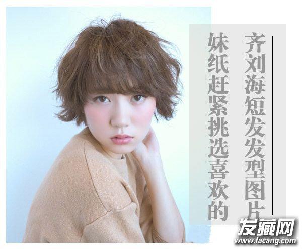 什么脸型适合剪齐刘海短发(3)  导读:style 5 微烫齐刘海及眼突出闪闪图片
