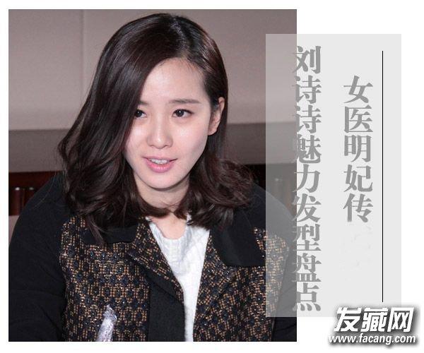 发型网 女生发型 女明星发型 > 刘诗诗《明妃传》热播 减龄发型学起来图片