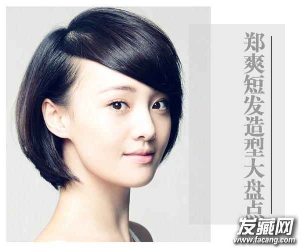 【图】郑爽短发发型盘点 郑爽短发图片(2)_女明星发型图片