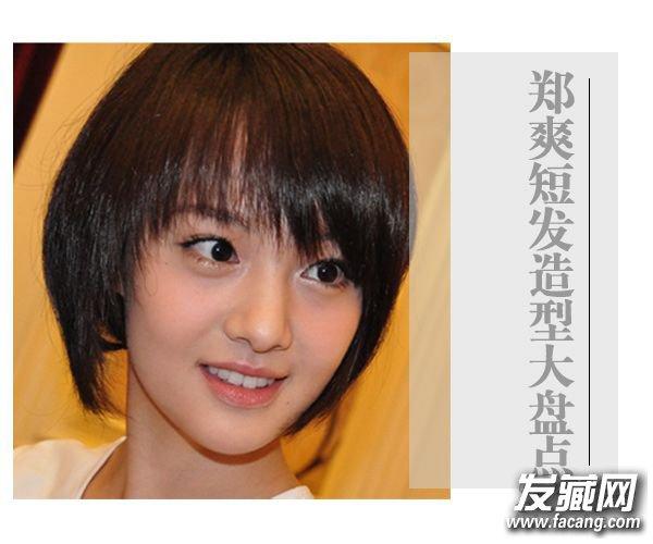 【图】郑爽短发发型盘点 郑爽短发图片(3)_女明星发型图片