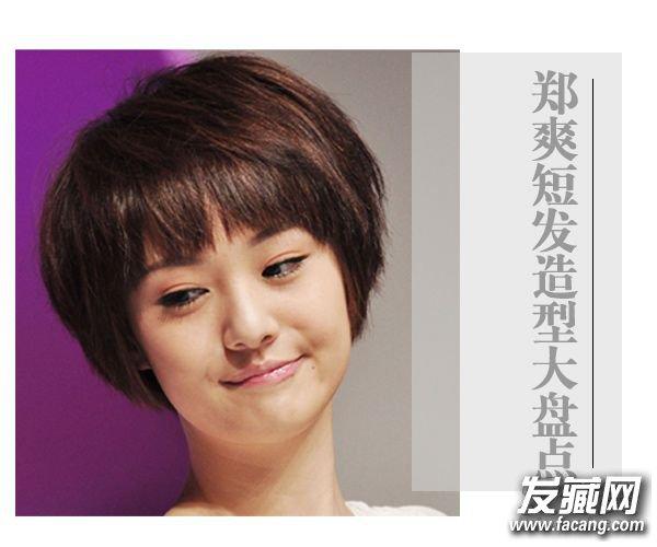 【图】郑爽短发发型盘点 郑爽短发图片(4)_女明星发型图片
