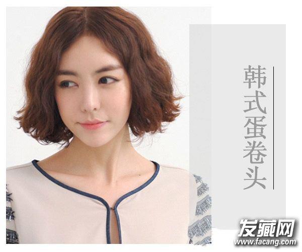 甜美可爱韩式蛋卷头 烫头发首先发型