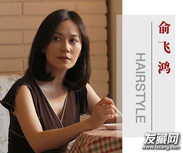 30 女性必学 《小丈夫》俞飞鸿减龄发型(2)图片