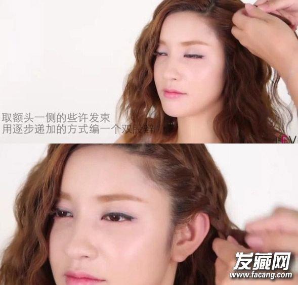 1,从额头取一些头发,用逐步增加的方式编一个双股辫.