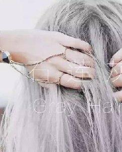 石莲灰是什么颜色 2017年流行发色中最性感的灰色系